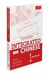 9781622911363-1622911369-Integrated Chinese 1 Workbook, Simplified, 4th edition (Chinese Edition)