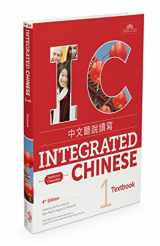 9781622911349-1622911342-Integrated Chinese 4th Edition, Volume 1 Textbook (Traditional Chinese) (Chinese Edition)