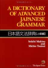 9784789012959-4789012956-Dictionary of Advanced Japanese Grammar (Japanese and English Edition)