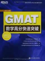 New Oriental GMAT math exam necessary counseling books : GMAT math score fast break(Chinese Edition)