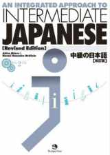 9784789013079-4789013073-An Integrated Approach to Intermediate Japanese (2 CD-ROM), Revised Edition
