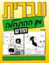9789653501126-9653501127-Hebrew from Scratch V1 Text (Hebrew Edition)