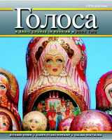 9780205214600-0205214606-Golosa: A Basic Course in Russian, Book Two (5th Edition)