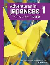 9781622910564-1622910567-Adventures in Japanese 4th Edition, Volume 1 Textbook (Japanese Edition)