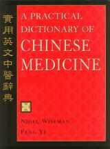 9780912111544-0912111542-A Practical Dictionary of Chinese Medicine (English and Chinese Edition)