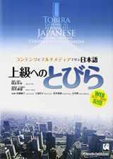 9784874244470-4874244475-Jpn-Tobira (Japanese and English Edition)