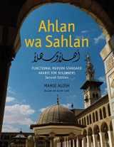 9780300219890-030021989X-Ahlan wa Sahlan: Functional Modern Standard Arabic for Beginners: With Online Media