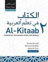 9781589019621-1589019628-Al-Kitaab fii Ta'allum al-'Arabiyya - A Textbook for Intermediate Arabic: Part Two (Paperback, Third Edition) (Al-Kitaab Arabic Language Program) (Arabic Edition)