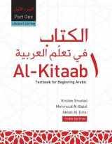 9781589017368-1589017366-Al-Kitaab fii Ta'allum al-'Arabiyya - A Textbook for Beginning Arabic: Part One (Paperback, Third Edition) (Arabic Edition)