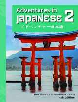 9781622910663-1622910664-Adventures in Japanese, Volume 2, Textbook (Japanese Edition)