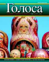 9780205741359-0205741355-Golosa: A Basic Course in Russian, Book One
