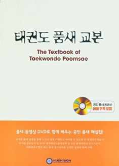 The Textbook of Taekwondo Poomsae : With DVD