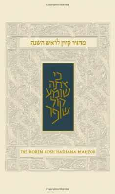 Koren Sacks Rosh HaShana Mahzor (Hebrew and English Edition)
