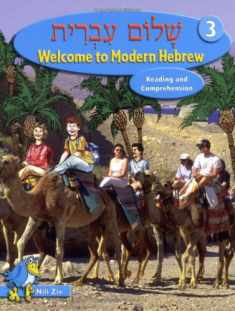 Shalom Ivrit: Welcome to Modern Hebrew Book, Vol. 3 (English and Hebrew Edition)