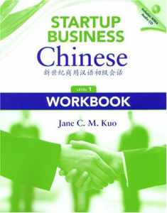 Startup Business Chinese: An Introductory Course for Business Professionals (Workbook) (Chinese Edition) (Chinese and English Edition)