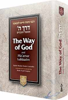 The Way of God: Derech Hashem