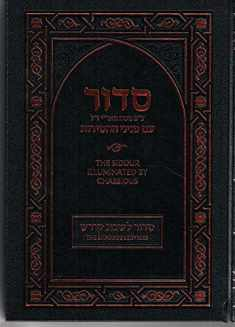 Siddur Illuminated by Chassidus - Shabbos Kodesh