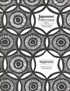 Japanese: The Spoken Language, Part 3 - Supplement: Japanese Typescript
