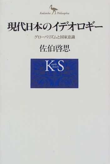 Kodansha Philosophia