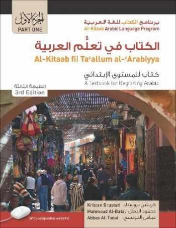 9781589017368-1589017366-Al-Kitaab fii Tacallum al-cArabiyya - A Textbook for Beginning Arabic: Part 1, 3rd Edition (Arabic Edition)