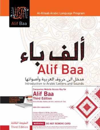 9781626161221-1626161224-Alif Baa, Third Edition Bundle: Book + DVD + Website Access Card (Al-Kitaab Arabic Language Program) (Arabic Edition)