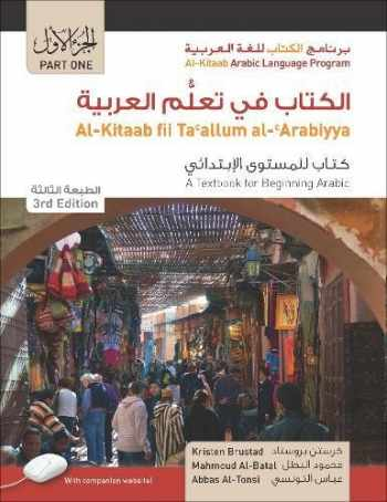 9781589017375-1589017374-Al-Kitaab fii Ta'allum al-'Arabiyya - A Textbook for Beginning Arabic: Part One (Arabic Edition)