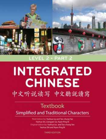 9780887276880-0887276881-Integrated Chinese: Level 2 Part 2 Textbook (Chinese Edition) (Chinese and English Edition)