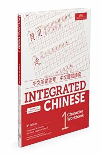 9781622911370-1622911377-Integrated Chinese 4th Edition, Volume 1 Character Workbook (Simplified and Traditional Chinese) (English and Chinese Edition)