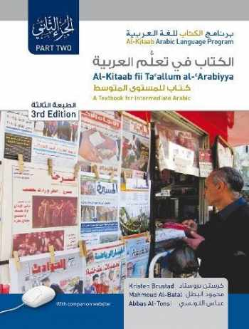 9781589019621-1589019628-Al-Kitaab fii Ta<sup>c</sup>allum al-<sup>c</sup>Arabiyya: A Textbook for Intermediate Arabic: Part Two (Al-Kitaab Arabic Language Program) (Arabic Edition)