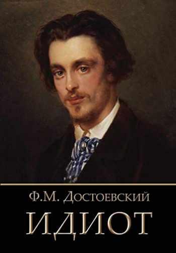9781909115439-1909115436-Idiot - Идиот (Russian Edition)