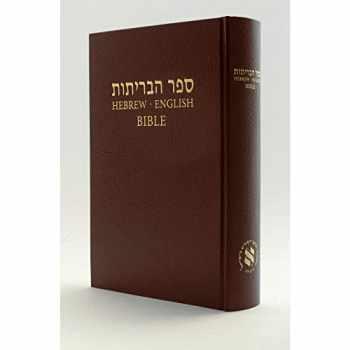 9789654310635-9654310635-Hebrew-English Bible NASB HardCover