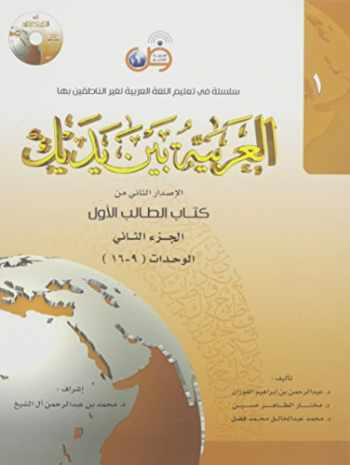 9786030140817-6030140817-Arabic Between Your Hands: Level 1, Part 2 (Arabic Edition)