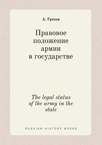 9785519455022-5519455023-The legal status of the army in the state (Russian Edition)