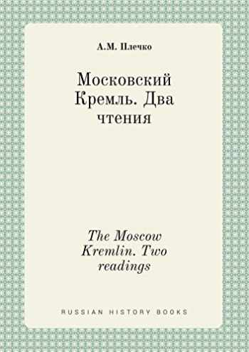 9785519427265-5519427267-The Moscow Kremlin. Two readings (Russian Edition)