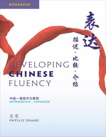 9781111342234-1111342237-Developing Chinese Fluency Workbook (with access key to Online Workbook)