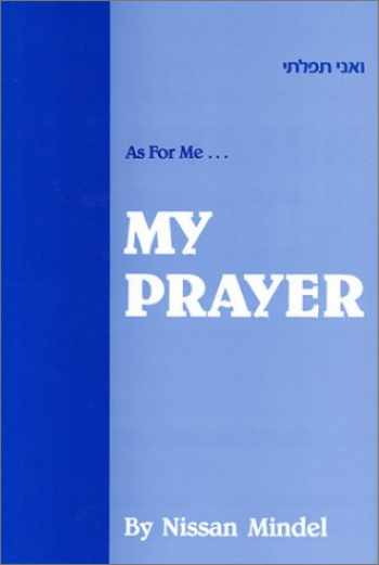 9780826603104-0826603106-As for Me- My Prayer: A Commentary on the Daily Prayers