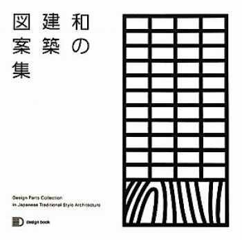 9784863580800-4863580800-Design Parts Collection In Japanese Traditional Style Architecture (Japanese Edition)