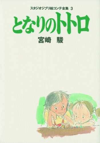 9784198613785-4198613788-My Neighbor Totoro (Studio Ghibli Storyboard Collection, Volume 3)