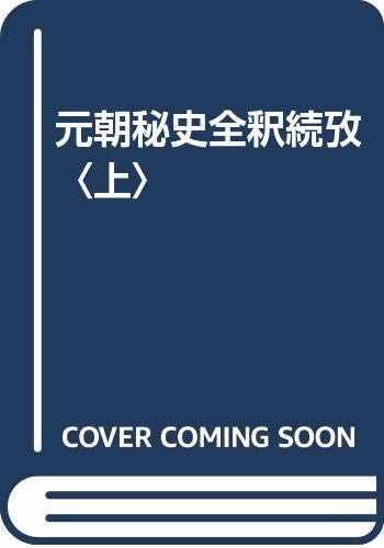 9784759906752-4759906754-Genchō hishi zenshaku zokkō (Japanese Edition)