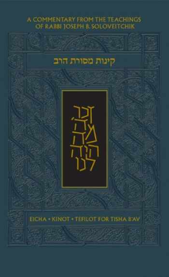 9789653012493-9653012495-The Koren Mesorat HaRav Kinot, The Complete Tisha B'Av Service with Commentary by Rabbi Joseph B. Soloveitchik (Hebrew/English Edition) (Hebrew Edition) (Hebrew and English Edition)