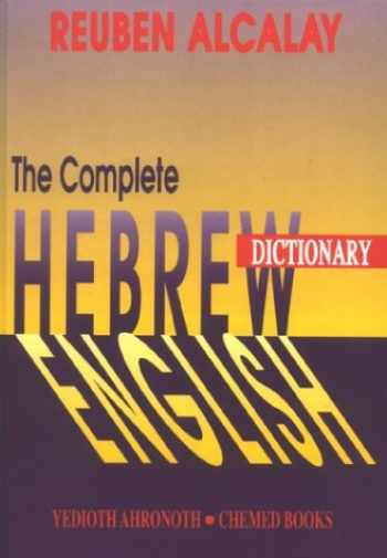 9789654481854-9654481855-The Complete Hebrew-English Dictionary, 2 volumes (English and Hebrew Edition)