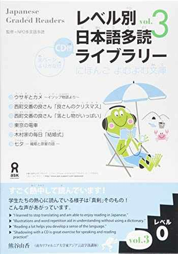 9784872179125-4872179129-Japanese Graded Readers: Level 0 Vol.3 (5 Books and Audio Cd) (Japanese Edition)