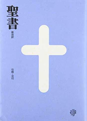 9784264020011-4264020018-New Japanese Bible: BI-20 (Japanese Edition)