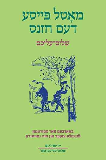 9781878775207-1878775200-Motl Peyse dem Khazns: Abridged and Adapted for Students with Exercises and Glossary (Yiddish Edition)