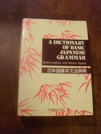 9784789002998-4789002993-Dictionary of Basic Japanese Grammar