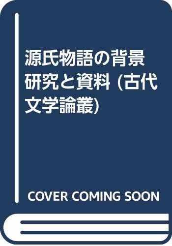 9784838602018-4838602014-Genji monogatari no haikei, kenkyū to shiryō (Kodai bungaku ronsō) (Japanese Edition)