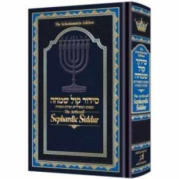 9781422623190-142262319X-The ArtScroll Sephardic Siddur - Schottenstein Edition