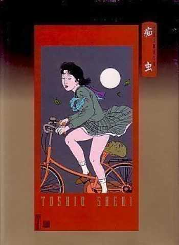9784845710188-4845710188-Chimushi (Japanese Edition)