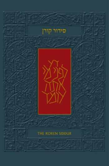 9789653010635-9653010638-The Koren Sacks Siddur: A Hebrew/English Prayerbook, Leader's Size (Hebrew Edition) (Hebrew and English Edition)