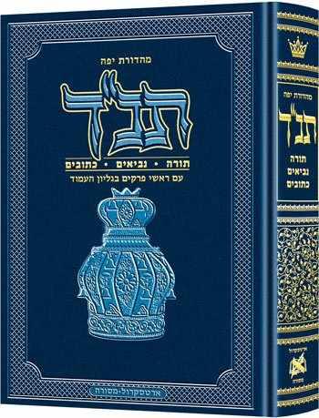 9781422618486-142261848X-Jaffa Edition Hebrew Only Mid-Size Tanach H/C